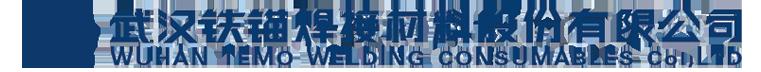 武汉铁锚焊接材料股份有限公司